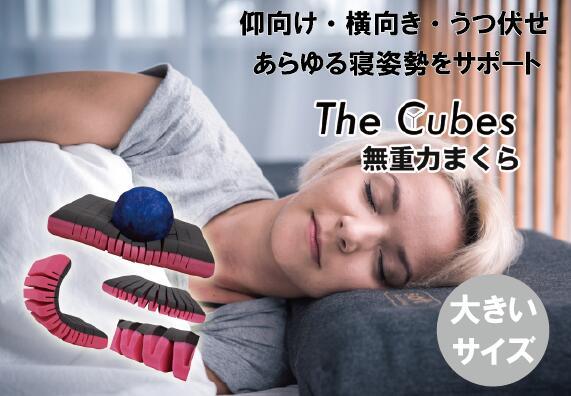 仰向け・横向き・あらゆる寝姿勢でも快適な眠りを。いびき防止にも。無重力枕 The Cubes ザキューブス Lサイズ