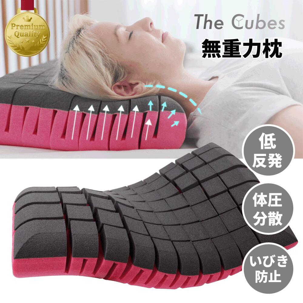 TBS系テッペン 霜降りミキXIT 正規品スーパーSALE×店内全品キャンペーン で紹介されました いびき防止 3D体感枕 首や肩の負担に 市場 低反発枕 快適ですみやかに眠りにつける最先端の構造デザインを備えた世界初の枕 まくら ストレートネックに ランキング1位 56cm×37cm×10cm ザキューブス メレンゲの気持ち 公式 あらゆる寝姿勢でも快適な眠りを プレゼント 仰向け 無重力枕 横向き Cubes The