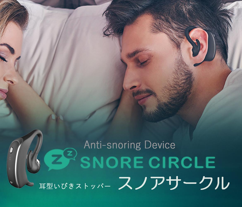 スノアサークル Snore Circle 耳につけるだけ いびきをストップ!特許取得テクノロジー搭載。骨伝導と音認識であなたのいびきをキャッチ!いびき防止グッズ【送料無料】日本国内正規品 いびき対策【めざましテレビで紹介!】