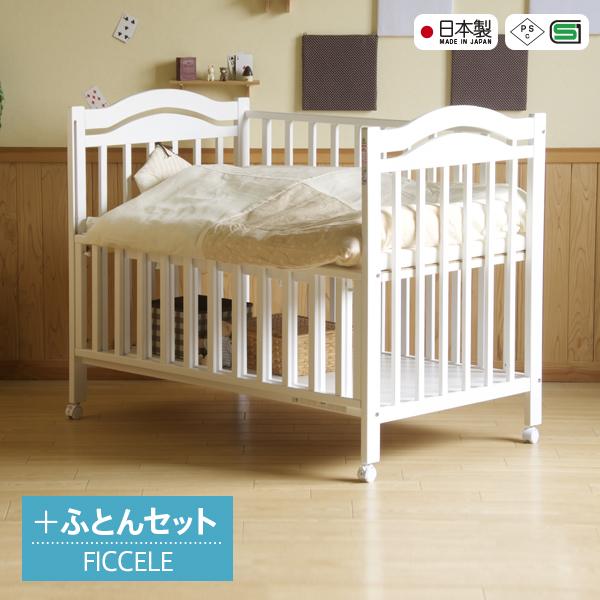 「日本製ベビーベッド NEWアリス WH(ホワイト)【B品】 + FICELLE ベビー布団セット」 ハイタイプ 石崎家具