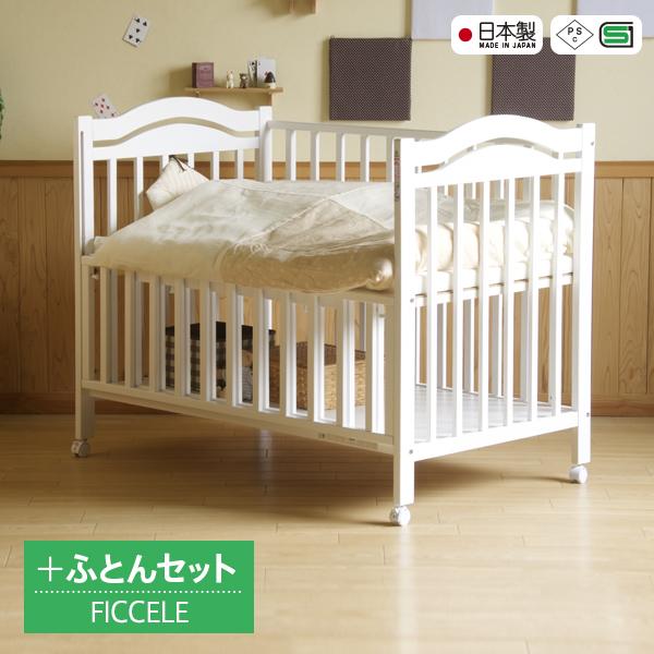 「日本製ベビーベッド NEWアリス WH(ホワイト)【B品】 + FICELLE ベビーふとんセット」 ハイタイプ 石崎家具