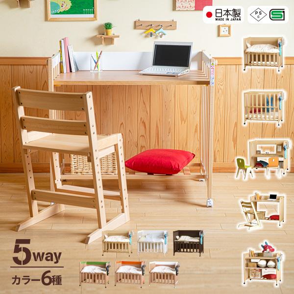 日本製 5wayベビーベッド「ミニベッド&デスク ※※※B品※※※」 石崎家具