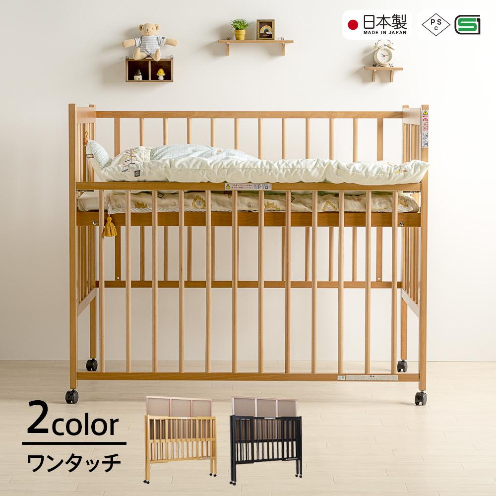 日本製ベビーベッド「ワンタッチハイベッド クール」 折りたたみ ハイタイプ 石崎家具