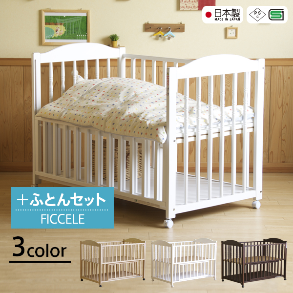 「日本製ベビーベッド NEWエリーゼ【B品】 + FICELLE ベビー布団セット」 石崎家具