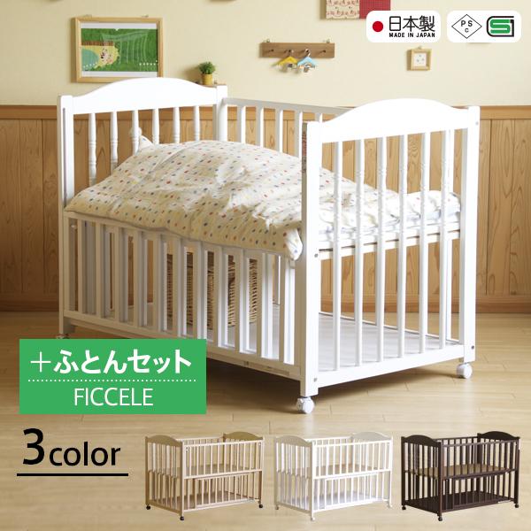 「日本製ベビーベッド NEWエリーゼ【B品】 + FICELLE ベビーふとんセット」 石崎家具