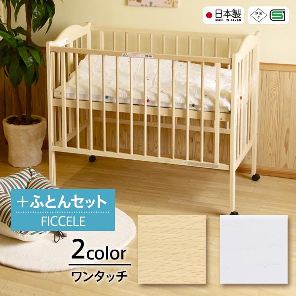 日本製ベビーベッド「ワンタッチハイベッド パル(棚なし) + FICELLE ベビーふとんセット」 折りたたみ ハイタイプ 石崎家具