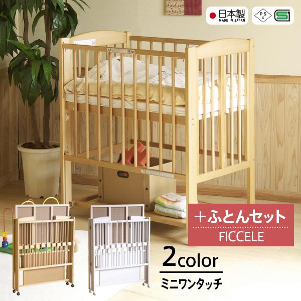 日本製ベビーベッド「ミニワンタッチハイベッド プチ【B品】 + FICELLE ミニふとんセット」 石崎家具