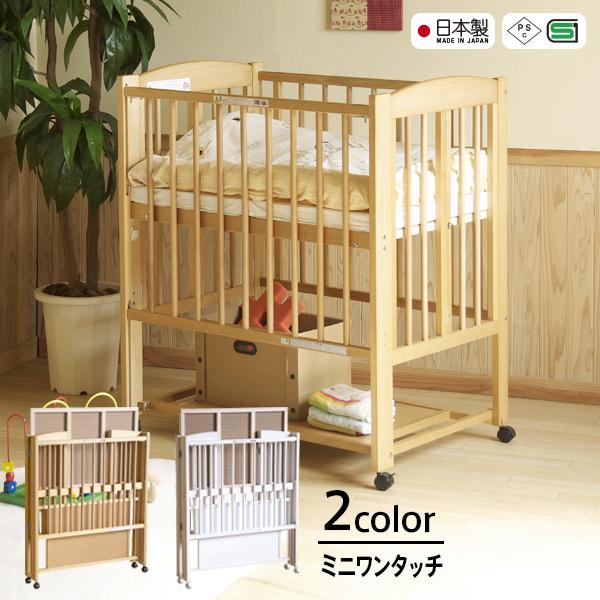 日本製ベビーベッド「ミニ ワンタッチハイベッド プチ」 折りたたみ ハイタイプ 石崎家具