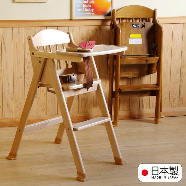 日本製「木製ワンタッチハイチェア [テーブル&腰ベルト付き]」 折りたたみ ベビーチェア 石崎家具 山崎木工
