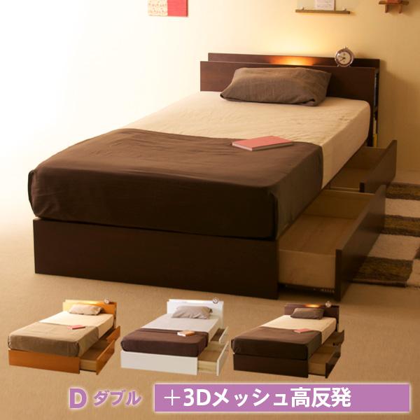100 %品質保証 「収納付き木製ベッド シンフォニー D(ダブル) + 【3Dメッシュ】高反発マットレス(3DKM10-D)」 ダブルベッド 収納ベッド 引き出し付き 宮付き コンセント付き ライト付き マットレス付き 石崎家具, モノクル(Toys & インテリア):43c9e361 --- sturmhofman.nl