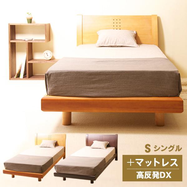 「木製ベッド NR-704 + 高反発マットレス【DX】(K15)」 セミシングルベッド シングルベッド セミダブルベッド ダブルベッド クイーンベッド すのこベッド マットレス付き 石崎家具