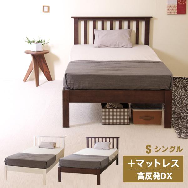 「木製ベッド COCO(ココ) + 高反発マットレス【DX】(K15)」  シングルベッド セミダブルベッド すのこベッド ハイベッド ハイベット マットレス付き 石崎家具