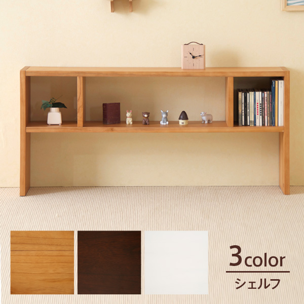 木製「シェルフ コロネ(S)シングル用」  シングルベッド 石崎家具