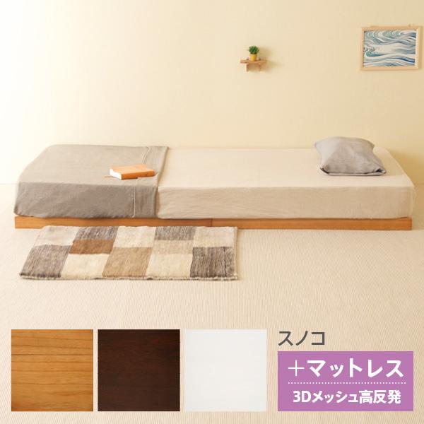 「フロアベッド コロネ(S)シングル【すのこ】 + 【3Dメッシュ】高反発マットレス(3DKM10)」  シングルベッド ローベッド すのこベッド マットレス付き 石崎家具