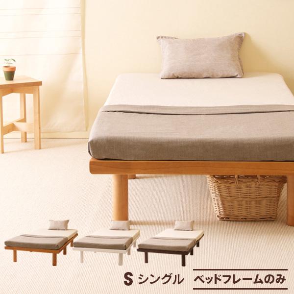 シンプルでリーズナブルなすのこ仕様天然木ベッド シングルベッド 木製 ハイローベッド 今だけ限定15%OFFクーポン発行中 スマート S シングル ヘッドレス ベッドフレーム 全国一律送料無料 フレームのみ すのこベッド 石崎家具
