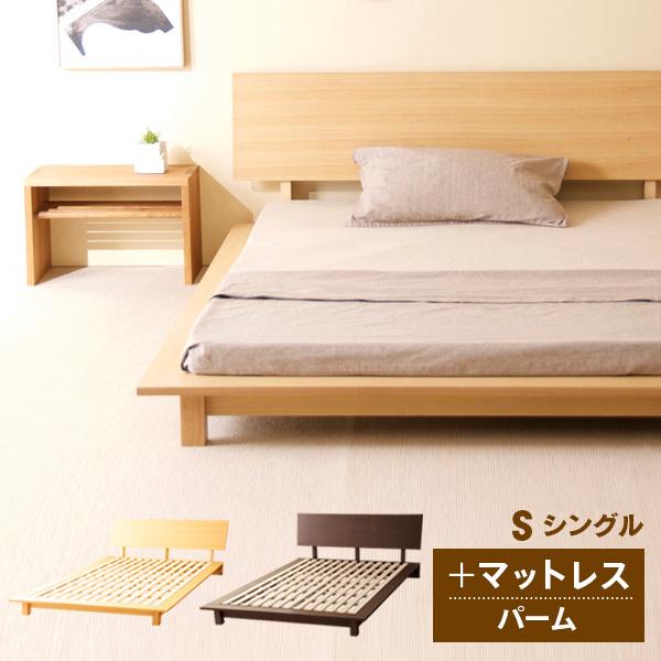 「木製ローベッド シータ + 2つ折りパームマットレス(PM)」  シングルベッド セミダブルベッド ダブルベッド すのこベッド ローベッド ローベット マットレス付き 石崎家具
