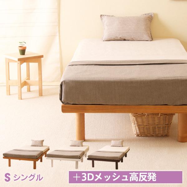 「ハイローベッド スマート + 【3Dメッシュ】高反発マットレス(3DKM10)」 セミシングルベッド シングルベッド セミダブルベッド ダブルベッド すのこベッド ヘッドレス マットレス付き 石崎家具