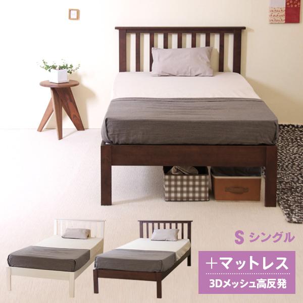 「木製ベッド COCO(ココ) + 【3Dメッシュ】高反発マットレス(3DKM10)」  シングルベッド セミダブルベッド すのこベッド ハイベッド ハイベット マットレス付き 石崎家具