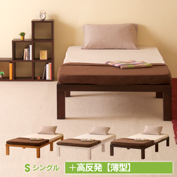 「木製ハイベッド フラン +  高反発マットレス【薄型】(K8)」 セミシングルベッド シングルベッド セミダブルベッド ダブルベッド すのこベッド ヘッドレス マットレス付き 石崎家具