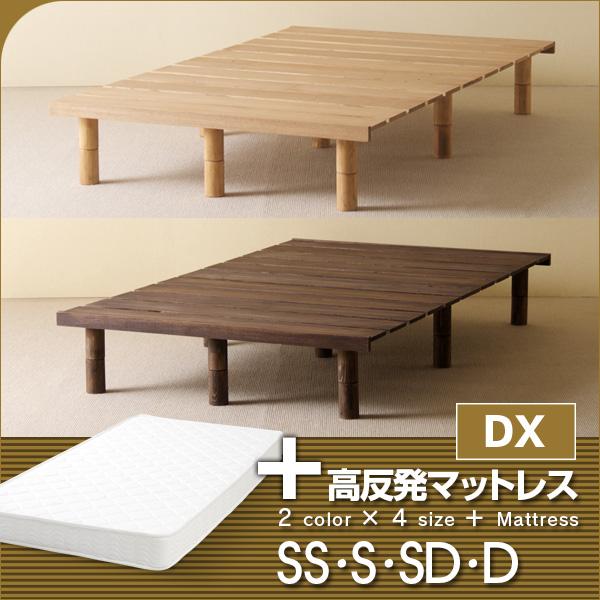 「木製ベッド GINO(ジーノ)【ヘッドレスタイプ】 + 高反発マットレス【DX】(K15)」 セミシングルベッド シングルベッド セミダブルベッド ダブルベッド マットレス付き 石崎家具