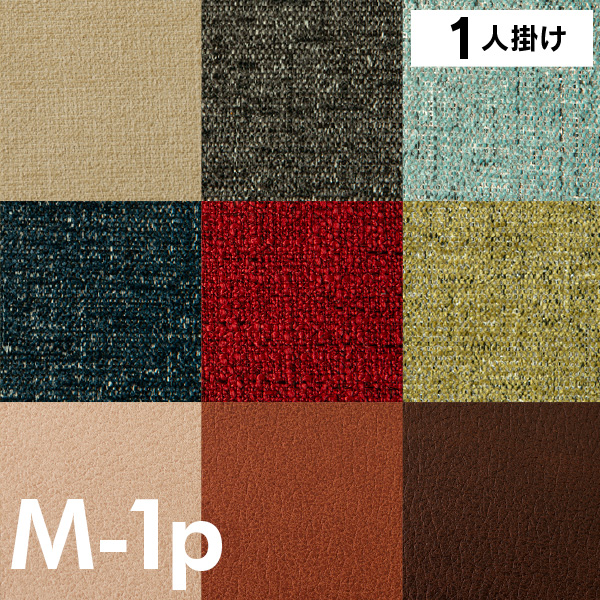 ソファ「クッションカバーセット 1人掛け用【Mサイズ】(molt・ kurera用)」  石崎家具