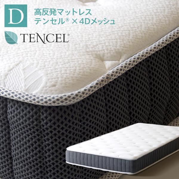 「高反発マットレス【テンセル×4Dメッシュ】(K20-D)ダブル」 石崎家具