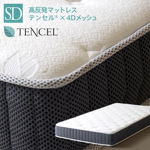 「高反発マットレス【テンセル×4Dメッシュ】(K20-SD)セミダブル」 石崎家具