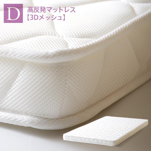 「【3Dメッシュ】高反発マットレス(3DKM10-D)ダブル」 石崎家具