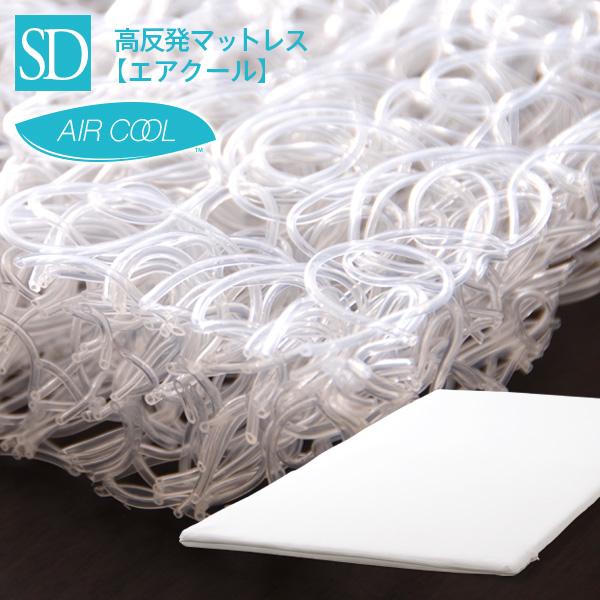 「高反発マットレス エアクール(N3-SD)セミダブル」 洗える 石崎家具