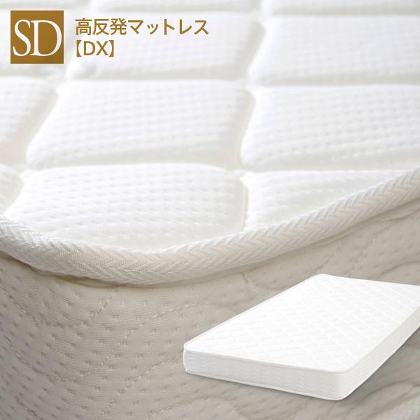 「高反発マットレス【DX】(K15-SD)セミダブル」 石崎家具