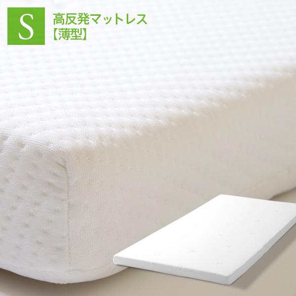 「高反発マットレス【薄型】(K8-S)シングル」  石崎家具