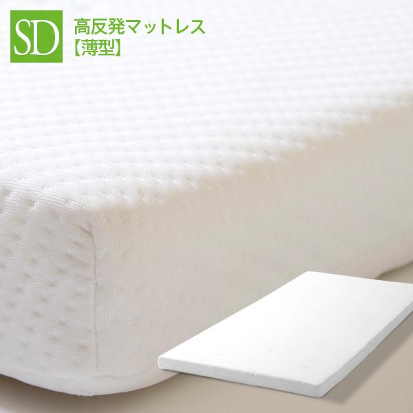 「高反発マットレス【薄型】(K8-SD)セミダブル」  石崎家具