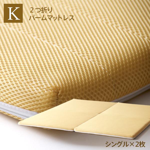「2つ折り パーム マットレス(PM-S×2枚)キング」 折りたたみ 軽量 軽い 敷き布団 敷布団 石崎家具