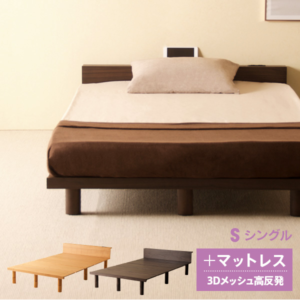 「木製ベッド mjuk(ミューク) + 【3Dメッシュ】高反発マットレス(3DKM10)」 セミシングルベッド シングルベッド セミダブルベッド ダブルベッド マットレス付き 石崎家具