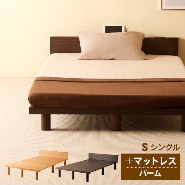 「木製ベッド Mjuk(ミューク) + 2つ折り パームマットレス(PM)」 セミシングルベッド シングルベッド セミダブルベッド ダブルベッド マットレス付き 石崎家具