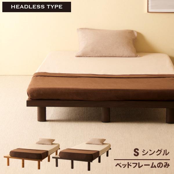木製ベッドフレーム「Mjuk(ミューク)【ヘッドレスタイプ】」  セミシングルベッド シングルベッド セミダブルベッド ダブルベッド すのこベッド ヘッドレス ウォールナット タモ フレームのみ 石崎家具