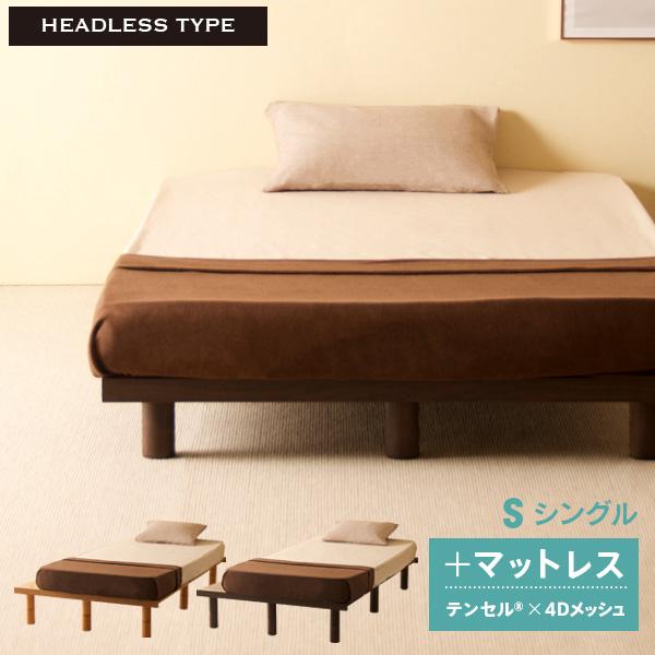 「木製ハイベッド Mjuk(ミューク)【ヘッドレスタイプ】 + 高反発マットレス【テンセル×4Dメッシュ】(K20)」 セミシングルベッド シングルベッド セミダブルベッド ダブルベッド すのこベッド ヘッドレス マットレス付 石崎家具