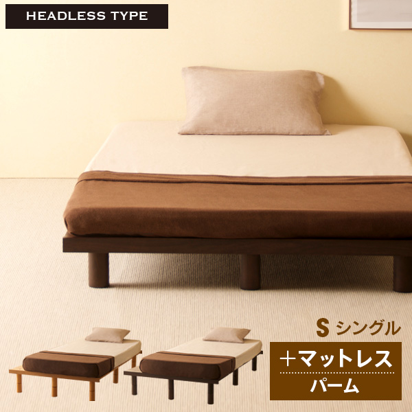 「木製ベッド Mjuk(ミューク)【ヘッドレスタイプ】 + 2つ折り パームマットレス(PM)」 セミシングルベッド シングルベッド セミダブルベッド ダブルベッド マットレス付き 石崎家具