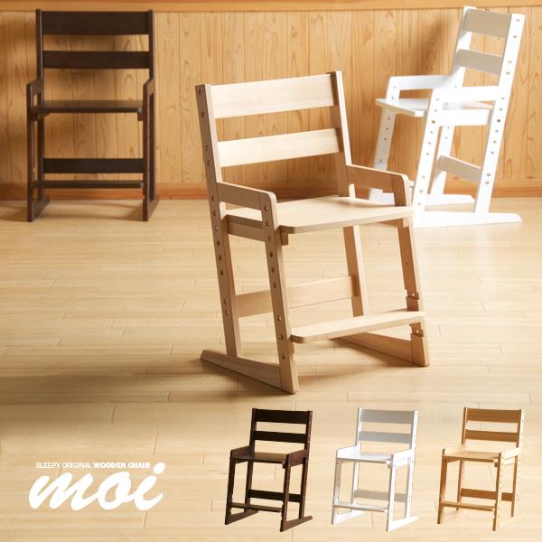 座面6段階高さ切り替え可能な天然木チェア 木製チェア moi 今だけスーパーセール限定 モイ !超美品再入荷品質至上! 学習椅子 石崎家具 キッズチェア 学習チェア 子供椅子