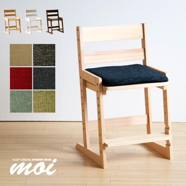座面6段階高さ切り替え可能な天然木チェア 木製チェア moi モイ まとめ買い特価 クッション付き 子供椅子 キッズチェア 学習チェア 学習椅子 流行 石崎家具