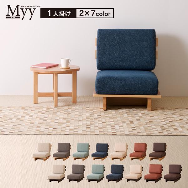 ソファ「Myy(ミイ)1人掛け」 ソファー 1人掛けソファー ローソファ フロアソファ 二人掛け 木製 洗える カバーリング 石崎家具