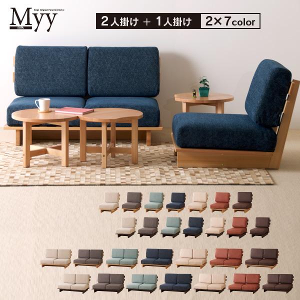 ソファ「Myy(ミイ)3人掛け(2p+1p)」 コーナーソファ ソファー 3人掛けソファー ローソファ フロアソファ 二人掛け 木製 洗える カバーリング 石崎家具