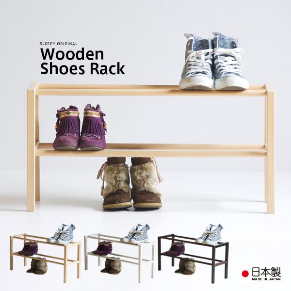 シンプル リーズナブルな日本製の天然木シューズラック WEB限定 木製シューズラック 2段 日本製 迅速な対応で商品をお届け致します シューズボックス 下駄箱 玄関収納 スリッパラック 石崎家具