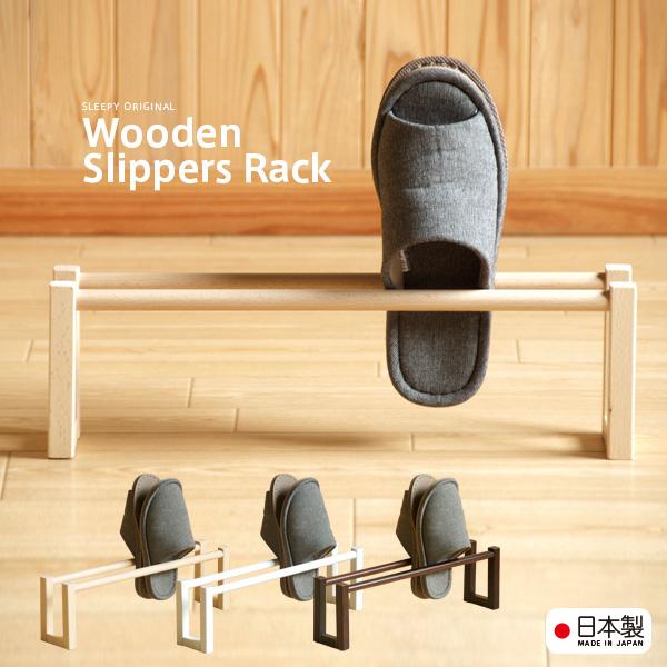 シンプル リーズナブルな日本製の天然木スリッパラック 木製スリッパラック 1段 スリッパ立て 祝日 スリッパたて スリッパ入れ 玄関収納 スリッパスタンド 石崎家具 スリム 新作続 日本製