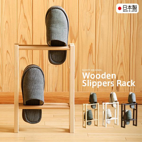 シンプル 送料無料カード決済可能 リーズナブルな日本製の天然木スリッパラック 木製スリッパラック 2段 スリッパ立て スリッパたて 石崎家具 スリム 玄関収納 いつでも送料無料 日本製 スリッパスタンド スリッパ入れ