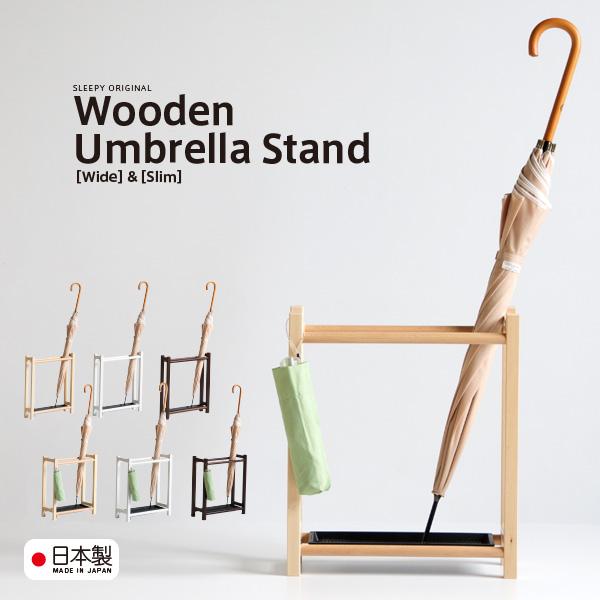 シンプル リーズナブルな天然木傘立て 木製 セール商品 石崎家具 セール特価 日本製 傘立て