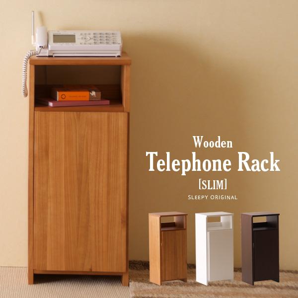 シンプルデザインの天然木電話台 「木製テレフォンラック [スリム]」 電話台 ファックス台 FAX台 ルーター収納 ナチュラル ブラウン ホワイト 白 石崎家具