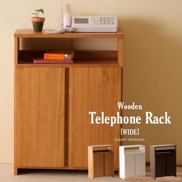 「木製テレフォンラック [ワイド]」 電話台 ファックス台 FAX台 ルーター収納 ナチュラル ブラウン ホワイト 白 石崎家具