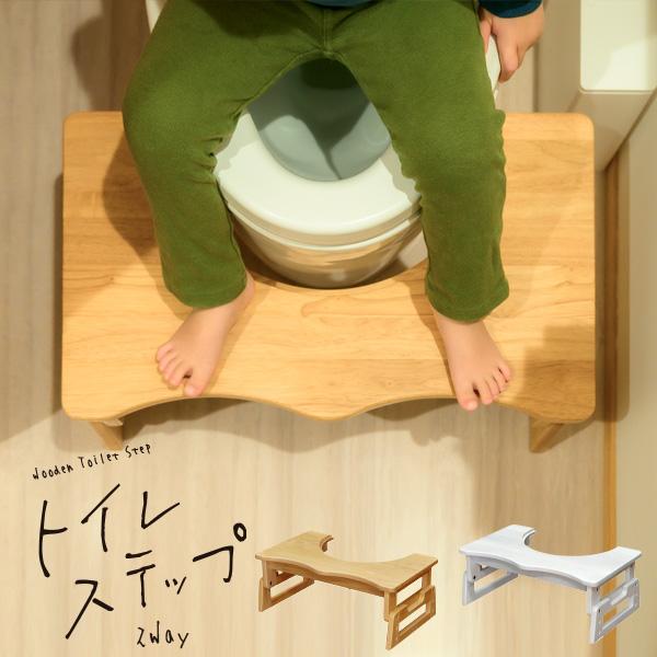 公式ストア こどものトイレトレーニングをサポートする プラティカ 営業 木製 トイレステップ 踏み台 子供 トイレ おしゃれ 3段階高さ調節可能 SHIMOOKA 石崎家具 ステップ台 シモオカ トイレトレーニング