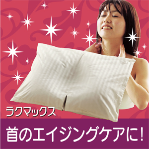首のリンクルケア 美容枕にお薦め! 首のシワが気になるときに最適な高さ!ドーナツ型の低い枕「ラクマックス」  首のしわ 枕 [超低め]【送料無料】